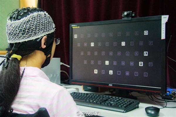 Beyin-bilgisayar kontrol sistemi